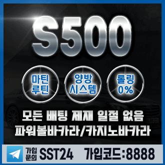 s500 배너